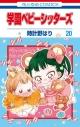 【ポイント還元版(10%)】【コミック】学園ベビーシッターズ 1~20巻セットの画像