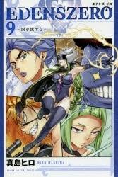 【ポイント還元版( 6%)】【コミック】EDENS ZERO 1~9巻セット