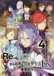【ポイント還元版( 6%)】【小説】Re:ゼロから始める異世界生活Ex 1~4巻セット