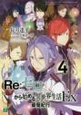【ポイント還元版( 6%)】【小説】Re:ゼロから始める異世界生活Ex 1~4巻セットの画像