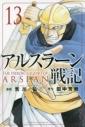 【ポイント還元版(10%)】【コミック】アルスラーン戦記 1~13巻セットの画像
