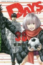 【ポイント還元版(12%)】【コミック】DAYS 1~38巻セット