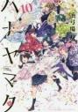【ポイント還元版(10%)】【コミック】ハナヤマタ 1~10巻セットの画像