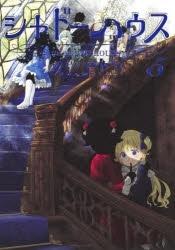 【ポイント還元版( 6%)】【コミック】シャドーハウス 1~5巻セット