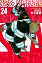 【ポイント還元版(12%)】【コミック】炎炎ノ消防隊 1~24巻セットの画像
