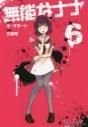 【ポイント還元版( 6%)】【コミック】無能なナナ 1~6巻セットの画像