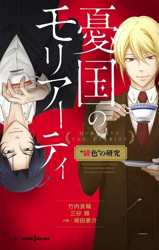 【ポイント還元版( 6%)】【小説】憂国のモリアーティ 2冊セット