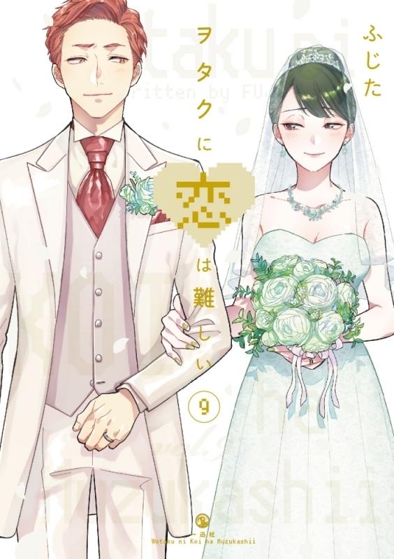 【ポイント還元版( 6%)】【コミック】ヲタクに恋は難しい 1~9巻セット