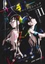 【ポイント還元版(10%)】【コミック】サマータイムレンダ 1~11巻セットの画像