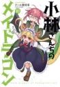 【ポイント還元版(10%)】【コミック】小林さんちのメイドラゴン 1~10巻セットの画像
