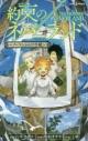 【ポイント還元版( 6%)】【小説】約束のネバーランド 3冊セットの画像