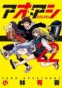 【ポイント還元版(12%)】【コミック】アオアシ 1~22巻セットの画像