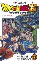 【ポイント還元版(10%)】【コミック】ドラゴンボール超 1~13巻セット