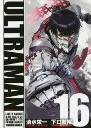 【ポイント還元版(12%)】【コミック】ULTRAMAN 1~16巻セット