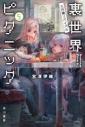 【ポイント還元版( 6%)】【小説】裏世界ピクニック 1~5巻セットの画像