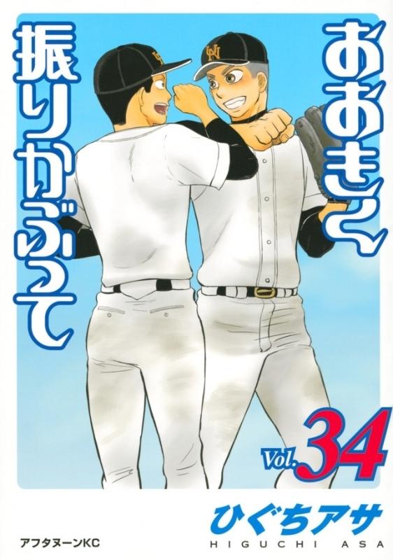 【ポイント還元版(12%)】【コミック】おおきく振りかぶって 1~34巻セット