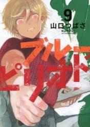 【ポイント還元版( 6%)】【コミック】ブルーピリオド 1~9巻セット