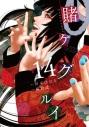 【ポイント還元版(10%)】【コミック】賭ケグルイ 1~14巻セットの画像