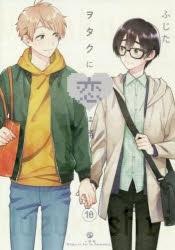 【ポイント還元版(10%)】【コミック】ヲタクに恋は難しい 1~10巻セット
