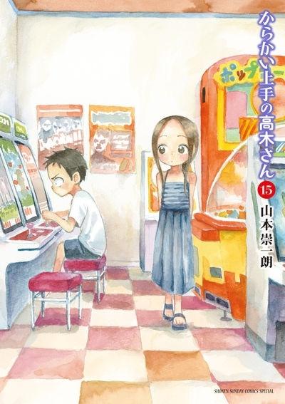 【ポイント還元版(10%)】【コミック】からかい上手の高木さん 1~15巻セット
