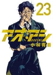 【ポイント還元版(12%)】【コミック】アオアシ 1~23巻セット