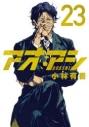 【ポイント還元版(12%)】【コミック】アオアシ 1~23巻セットの画像