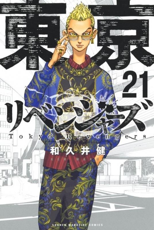 【ポイント還元版(12%)】【コミック】東京卍リベンジャーズ 1~21巻セット