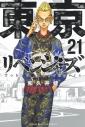 【ポイント還元版(12%)】【コミック】東京卍リベンジャーズ 1~21巻セットの画像