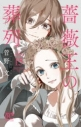 【ポイント還元版(10%)】【コミック】薔薇王の葬列 1~15巻セットの画像