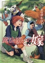 【ポイント還元版(10%)】【コミック】魔法使いの嫁 1~15巻セット