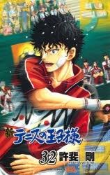 【ポイント還元版(12%)】【コミック】新テニスの王子様 1~32巻セット