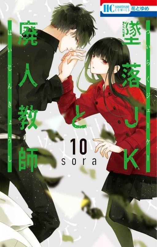 【ポイント還元版(10%)】【コミック】墜落JKと廃人教師 1~10巻セット