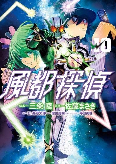 【ポイント還元版(10%)】【コミック】風都探偵 1~10巻セット