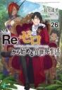 【ポイント還元版(12%)】【小説】Re:ゼロから始める異世界生活 1~26巻セットの画像