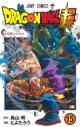 【ポイント還元版(10%)】【コミック】ドラゴンボール超 1~15巻セットの画像