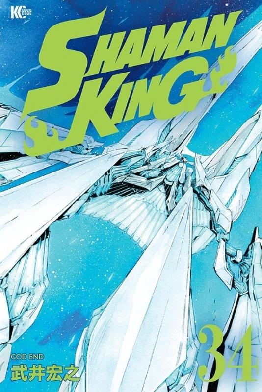 【ポイント還元版(12%)】【コミック】SHAMAN KING 1~34巻セット
