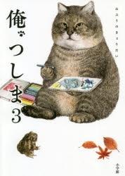 【ポイント還元版( 6%)】【コミック】俺、つしま 1~3巻セット