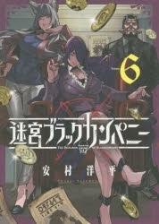 【ポイント還元版( 6%)】【コミック】迷宮ブラックカンパニー 1~6巻セット