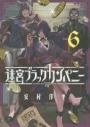 【ポイント還元版( 6%)】【コミック】迷宮ブラックカンパニー 1~6巻セットの画像