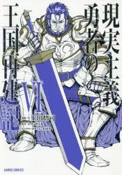 【ポイント還元版( 6%)】【コミック】現実主義勇者の王国再建記 1~6巻セット