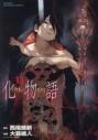 【ポイント還元版(10%)】【コミック】化物語 1~13巻セットの画像