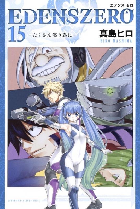 【ポイント還元版(10%)】【コミック】EDENS ZERO 1~15巻セット
