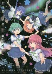 【ポイント還元版( 6%)】【コミック】恋する小惑星 1~4巻セット