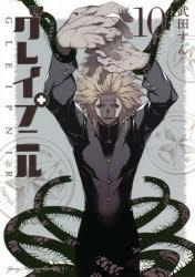 【ポイント還元版(10%)】【コミック】グレイプニル 1~10巻セット