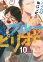 【ポイント還元版(10%)】【コミック】ブルーピリオド 1~10巻セットの画像