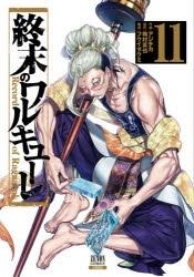 【ポイント還元版(10%)】【コミック】終末のワルキューレ 1~11巻セット
