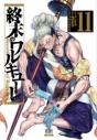 【ポイント還元版(10%)】【コミック】終末のワルキューレ 1~11巻セットの画像