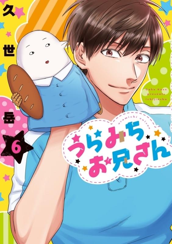 【ポイント還元版( 6%)】【コミック】うらみちお兄さん 1~6巻セット