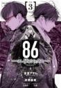 【ポイント還元版( 6%)】【コミック】86-エイティシックス- 1~3巻セットの画像