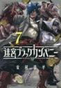 【ポイント還元版( 6%)】【コミック】迷宮ブラックカンパニー 1~7巻セットの画像